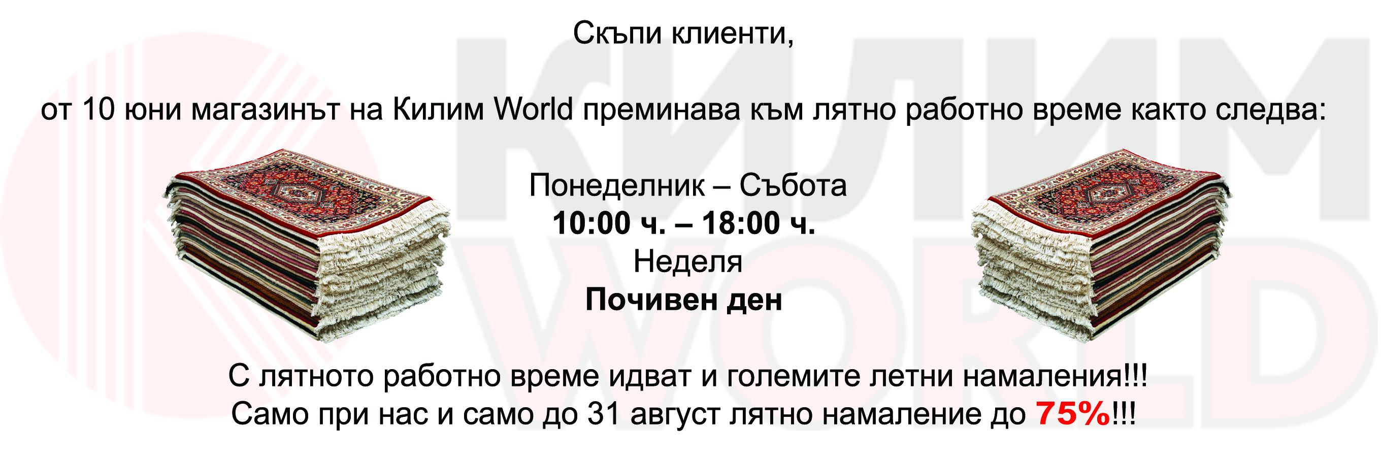 www.kilimworld.bg